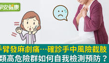 黃金治療期只有6小時!手麻痛到想哭也可能是四肢血管栓塞致中風