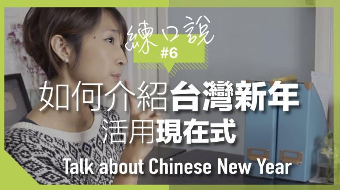 如何用英文介紹台灣新年?活用這個時態的句子就搞定!【練口說】