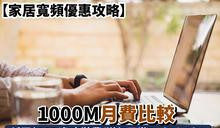 【家居寬頻優惠攻略】1000M月費比較 低至$105/免安裝費/送任天堂Switch Lite