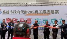 205兵工廠遷建經費122億 高市府成立廉政平台監督