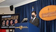 總統府宣布國安團隊人事異動 蔡總統盼打造「三個鐵三角」