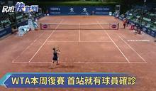 WTA本周復賽 首站就有球員確診