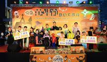 高市青年局國際志工團成軍 大小朋友創意扮裝慶公益萬聖節