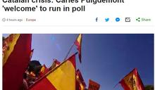 加泰自治區主席遭解職 西班牙:歡迎參加12月選舉