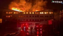 台南1電器設計工廠大火 烈焰直竄天際