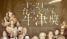 宋澤萊摘真大台灣文學家牛津獎