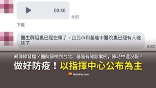 【提醒】網傳40秒錄音檔?台北、基隆篩檢到確診案例?疫情資訊應以指揮中心公布為主