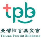 財團法人臺灣防盲基金會