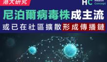 【港大研究】尼泊爾病毒株成主流 張竹君:有機會爆發第四波疫情