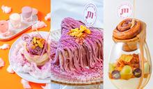 「iPhone夢幻紫」甜點這裡吃!整圈雲朵融化,還有「哈味瀑布」、肉桂捲杯必拍