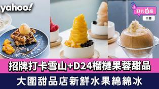 大圍美食│甜品店新鮮水果綿綿冰+D24榴槤果蓉甜品