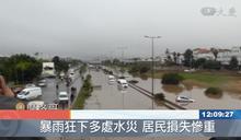 歷經二年大旱 摩洛哥暴雨成災