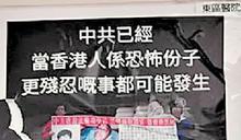東區醫院告示板 疑貼反全民檢測海報