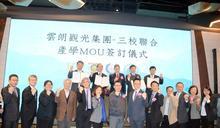 雲朗與弘光、東海、南開簽合作備忘錄 跨域關懷地方放眼國際