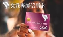 【懶人包】搶攻女性市場!10張女性專屬信用卡