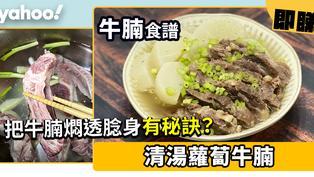 【牛腩食譜】清湯蘿蔔牛腩 把牛腩燜透腍身有秘訣?
