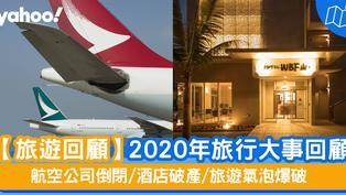 【旅遊回顧】2020年旅行大事回顧 航空公司倒閉/酒店破產/旅遊氣泡爆破