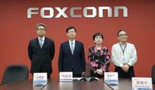 鴻海攜中國保險投資 成立私募投資基金