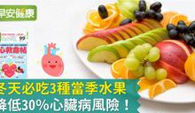 冬天必吃3種當季水果,降低30%心臟病風險!