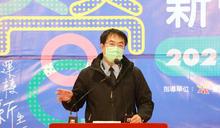 台南新營轉運站啟用 黃偉哲出席 (圖)