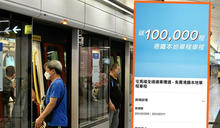港鐵送10萬張單程車票 今起可登入MTR Mobile領取