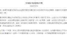 闖我駐斐濟國慶酒會打人 陸使館:嚴重違背「一個中國」原則