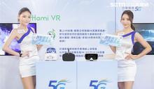 中華電信推VR-Share租賃服務