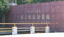 核二1號機提前除役 台電:民營機組+光電可補缺口
