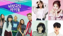 YG X SBS合拍電視劇《非正規職偶像》 27日將在Netflix首播