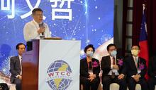世界台灣商會聯合總會年會 柯文哲致詞 (圖)
