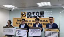 時力對NCC委員拋四大呼籲 徐永明:要在台灣賺錢就要繳稅