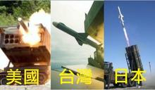 反制中共海軍!關鍵3武器有台灣的