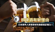 飲啤酒有新理由:日本研究人員發現或有助提高記憶力!