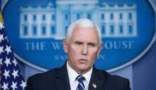 美國副總統彭斯「歡迎」美國參議員挑戰拜登勝選結果
