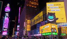 紐約僑界挺台入聯 時報廣場秀廣告 (圖)