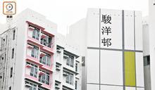 駿洋邨1至3座續作檢疫中心 最快明年第2季才歸還