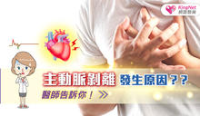 主動脈剝離發生原因??醫師告訴你!