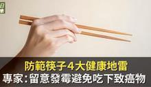 防範筷子4大健康地雷 專家:留意發霉避免吃下致癌物