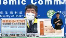 本土武肺疫情急升催疫苗打氣 陳時中:自費疫苗沒有限量