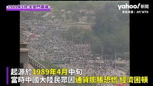 六四天安門事件32周年 回顧中國大陸解放軍清場的那一天