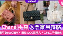 Chanel手袋|名牌手袋入門攻略!新款手袋價錢/保值經典款價錢低至$8,000