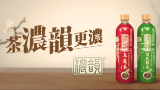 榮獲國家健康食品認證的綠茶 濃韻日式綠茶 茶濃韻更濃