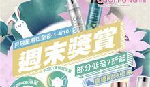 【彩豐行】週末獎賞 買滿指定金額送金鳳米(01/10-04/10)
