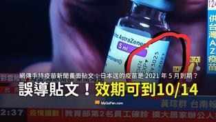 【錯誤】日本送的疫苗2021年5月到期的照片貼文?過去新聞片段畫面誤導