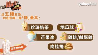 常見的甜蜜陷阱!猜猜看哪種下午茶糖分最高?