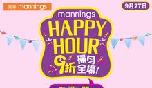 【萬寧】Happy Hour優惠時間延長 門市/網店多款貨品9折(只限27/09)