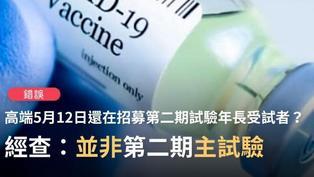 【錯誤】網傳「高端疫苗,5月12日還在招募65歲以上受試者參與二期臨床試驗,表定要做到9月30日。然後今天就硬幹了。要嘛是7月底施打二期都做不完全的疫苗,要嘛是拖到至少10月才有僅做完二期的疫苗」?