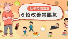 【Heho微動畫】胃脹氣好困擾?6個習慣改善腸胃不適!