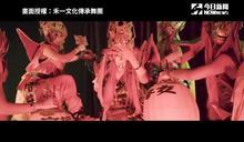 影/「女官將首」結合街舞顛覆傳統!螢光特效視覺超震撼