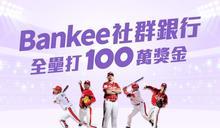 中職》遠銀Bankee社群銀行贊助 推出全壘打百萬獎金活動